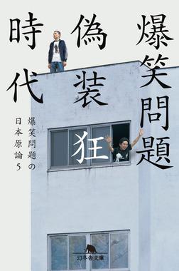 偽装狂時代 爆笑問題の日本原論5-電子書籍