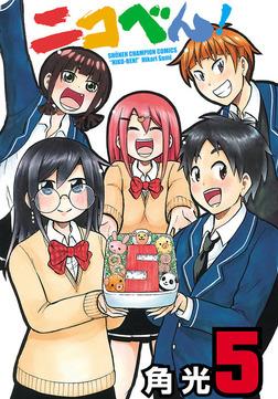 ニコべん! 5-電子書籍