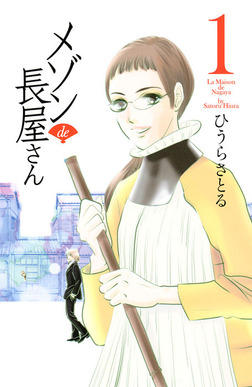 メゾンde長屋さん(1)-電子書籍
