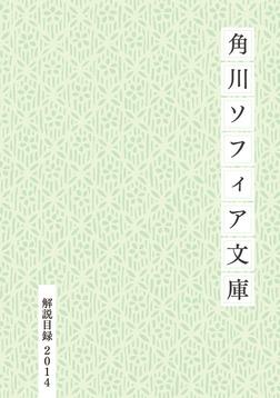 角川ソフィア文庫目録2014-電子書籍