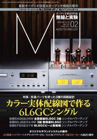 MJ無線と実験2019年2月号