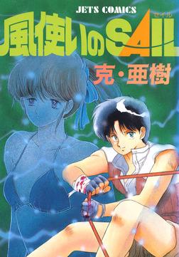 風使いのSAIL-電子書籍
