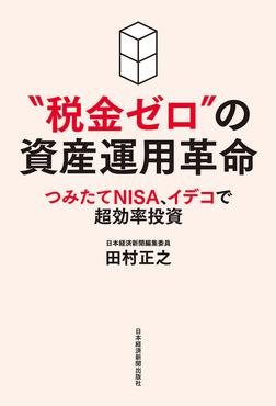 """""""税金ゼロ""""の資産運用革命 つみたてNISA、イデコで超効率投資-電子書籍"""