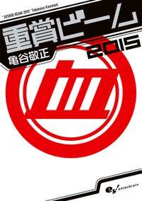 重賞ビーム 2015