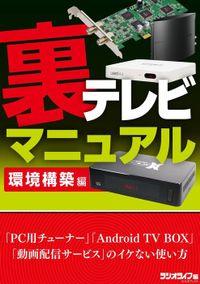 裏テレビマニュアル 環境構築編