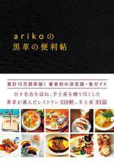arikoの黒革の便利帖