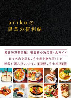arikoの黒革の便利帖-電子書籍