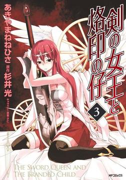 剣の女王と烙印の仔 3-電子書籍