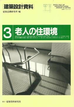 老人の住環境-電子書籍