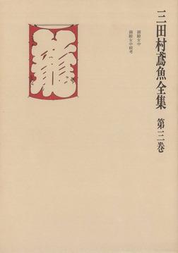三田村鳶魚全集〈第3巻〉-電子書籍