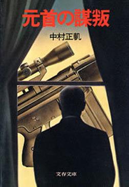 元首の謀叛-電子書籍