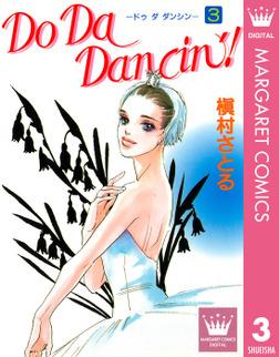 Do Da Dancin'! 3-電子書籍