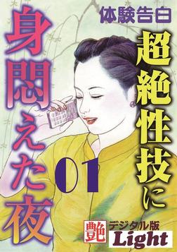 超絶性技に身悶えた夜01-電子書籍