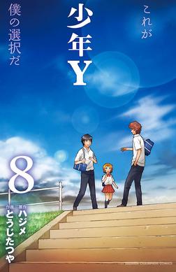 少年Y 8-電子書籍