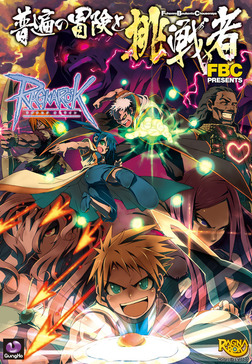 ラグナロクオンライン -普遍の冒険と挑戦者--電子書籍