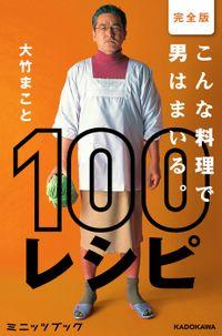 完全版 こんな料理で男はまいる。 100レシピ