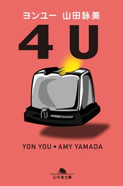4U ヨンユー-電子書籍