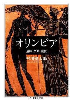 オリンピア 遺跡・祭典・競技-電子書籍