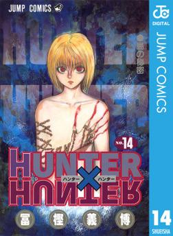 HUNTER×HUNTER モノクロ版 14-電子書籍