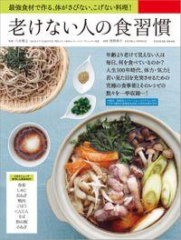 老けない人の食習慣(辰巳出版)