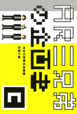 AR三兄弟の企画書-電子書籍
