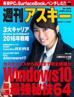 週刊アスキー No.1052 (2015年11月10日発行)-電子書籍