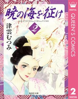 暁の海を征け 2-電子書籍