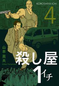 殺し屋1(イチ)4