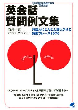 英会話質問例文集(CDなしバージョン) : 外国人にどんどん話しかける質問フレーズ1070-電子書籍