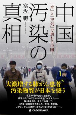 中国汚染の真相-電子書籍
