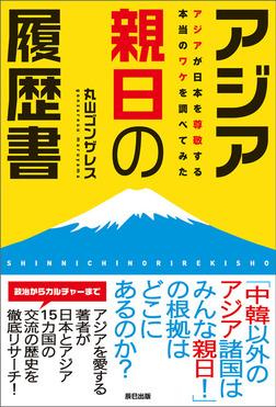 アジア親日の履歴書-電子書籍