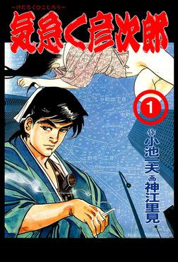 気怠く彦次郎1-電子書籍