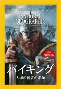 ナショナル ジオグラフィック日本版 2017年3月号 [雑誌]