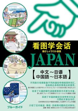 指さしイラスト会話JAPAN【中国語~日本語】-電子書籍