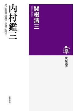 内村鑑三 ──その聖書読解と危機の時代-電子書籍