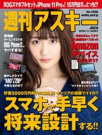 週刊アスキーNo.1258(2019年11月26日発行)