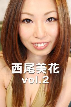 A級保存★グラビアクイーン 西尾美花 vol.2-電子書籍