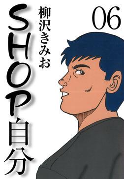 SHOP自分(6)-電子書籍