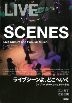 ライブシーンよ、どこへいく ライブカルチャーとポピュラー音楽-電子書籍