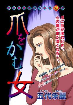 爪をかむ女-電子書籍