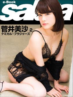 ケミカル・ブラジャーズ 菅井美沙2 [sabra net e-Book]-電子書籍