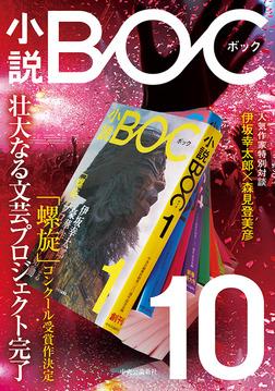小説 BOC 10-電子書籍