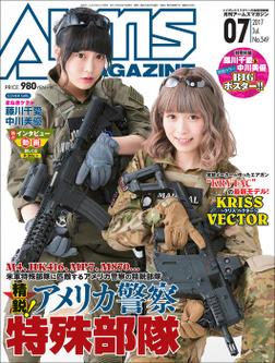 月刊アームズマガジン2017年7月号-電子書籍