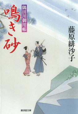 鳴き砂 隅田川御用帳(最新刊) ...