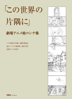 この世界の片隅に 劇場アニメ絵コンテ集-電子書籍