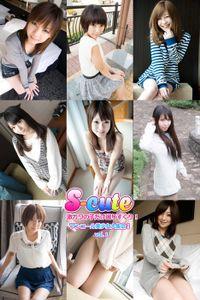 【S-cute】激カワの子だけ選りすぐり! アンコール美少女大集合!vol.1