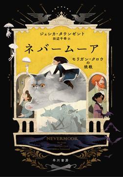 ネバームーア モリガン・クロウの挑戦-電子書籍