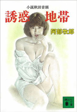 誘惑地帯 小説秋田音頭-電子書籍