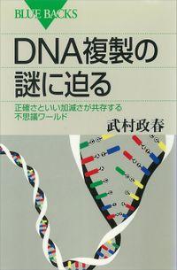 DNA複製の謎に迫る 正確さといい加減さが共存する不思議ワールド