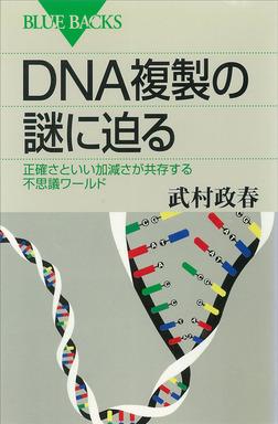 DNA複製の謎に迫る 正確さといい加減さが共存する不思議ワールド-電子書籍